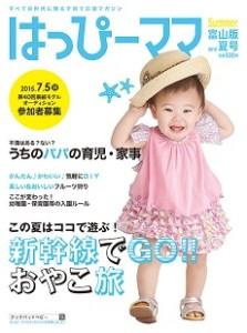 はっぴーママ2015夏表紙_53号_決定0420-B